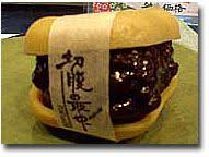 切腹最中.png